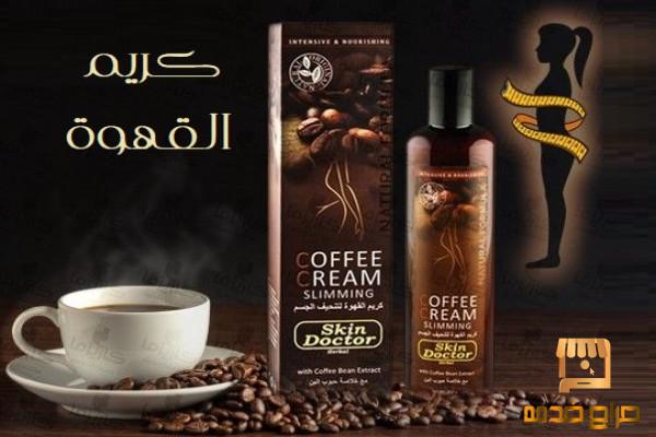 كريم القهوة نحت وشد بطريقة هائلة