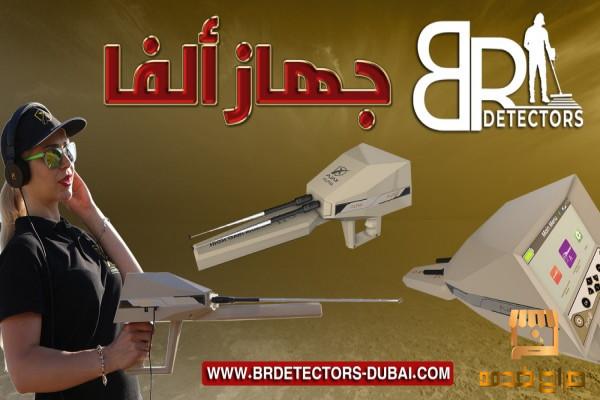 جهاز كشف الذهب في دبي الفا Alpha