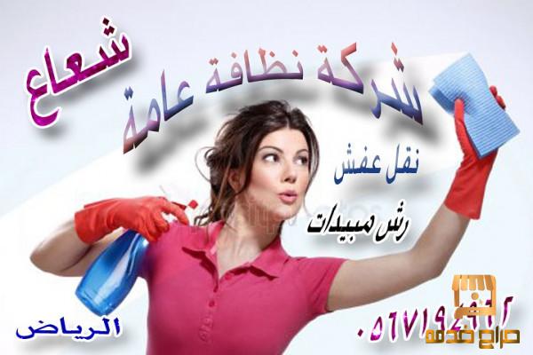 شركة شعاع خدمة تنظيف منازل بالرياض