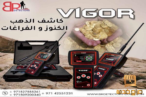 اجهزة كشف الذهب في السعوديه