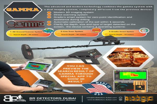 gold&metal detector Gamma