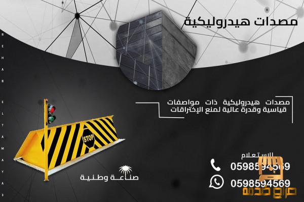 احدث المصدات الامنيه في الرياض