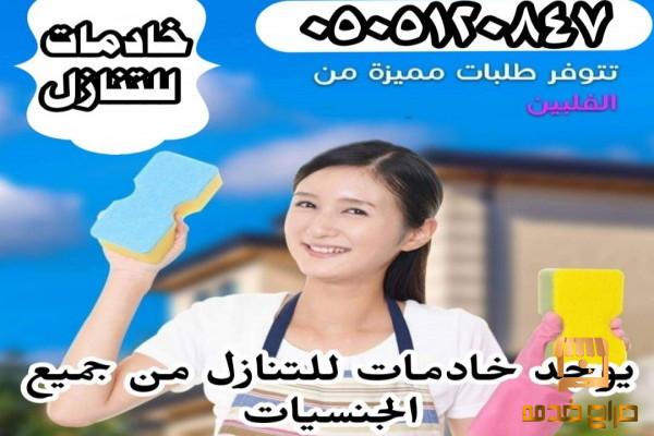 مطلوب عاملات للتنازل الرياض