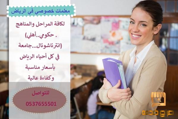 معلمه خصوصية انجليزية في الرياض