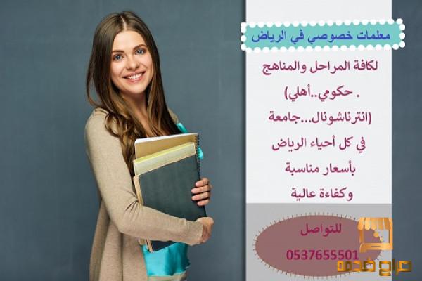 أرقام معلمات في الرياض
