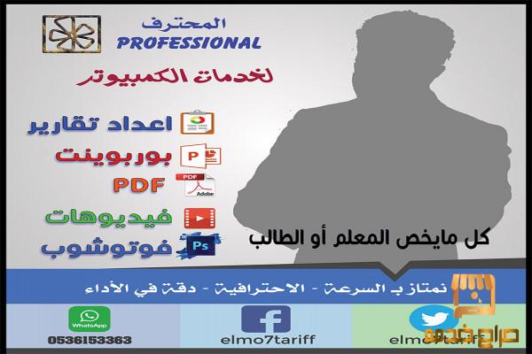 المحترف   لخدمات المعلم والطالب