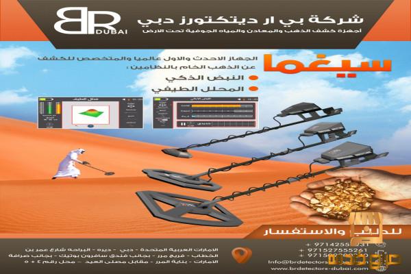 جهاز كشف الذهب الخام في السعوديه