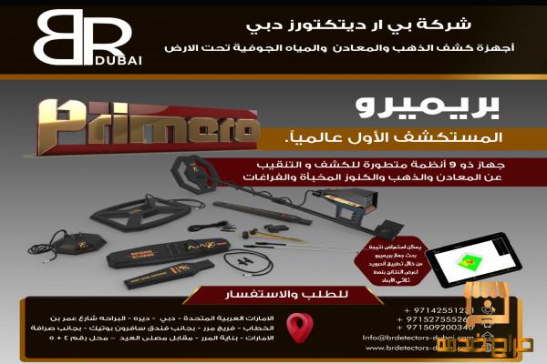 اجهزة كشف الذهب في الرياض