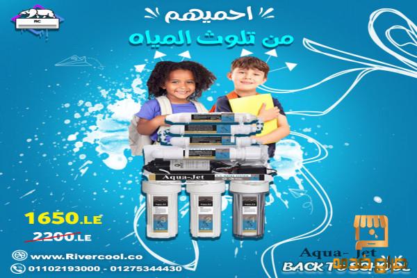 عروض ومميزات فلتر مياه اكوا جيت