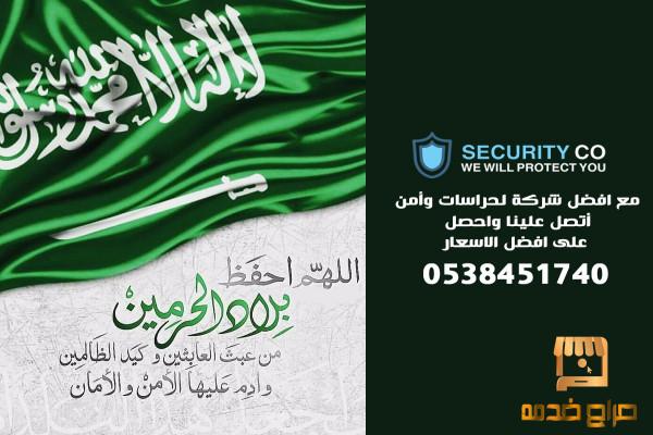 أفضل شركة حراسات أمنية في السعودية