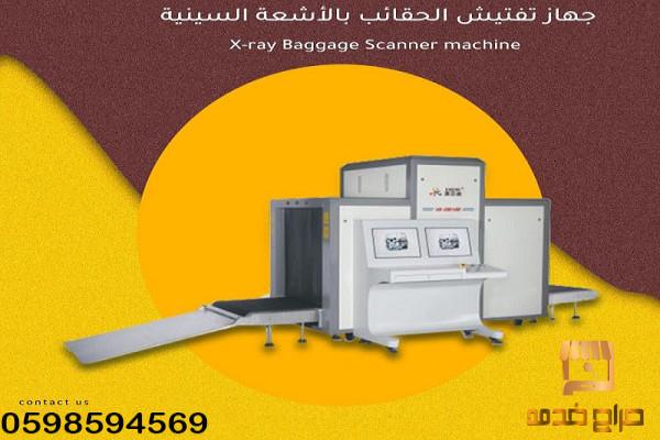 اجهزة  تفتيش الحقائب X Ray