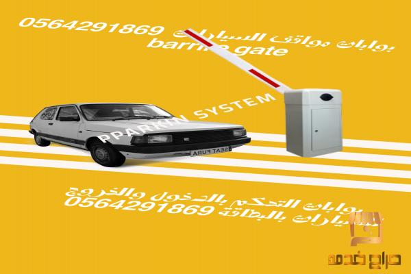 نظام مواقف السيارات parking system