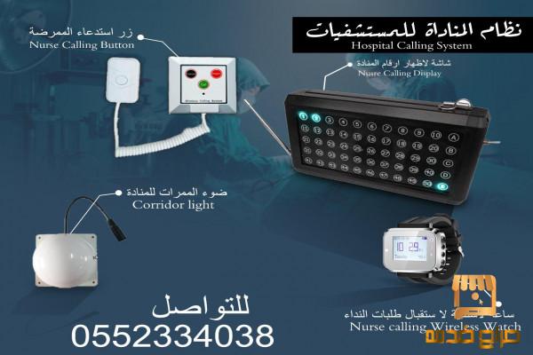 اجهزة نداء ومناداة للمستشفيات