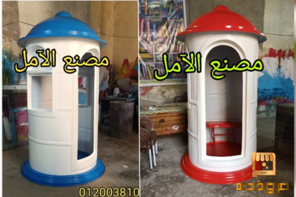 اكشاك للأمن للبيع في مصر