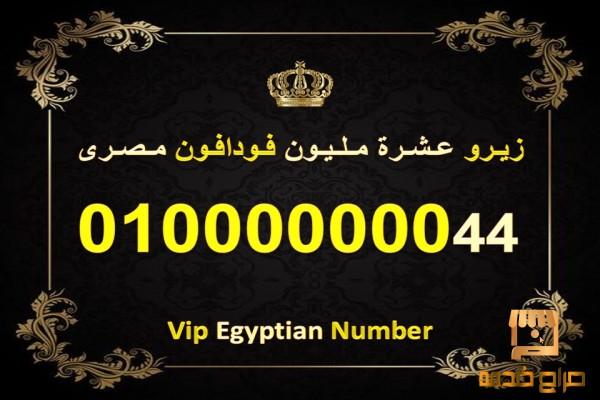 رقم للبيع عشرة مليون فودافون مصري