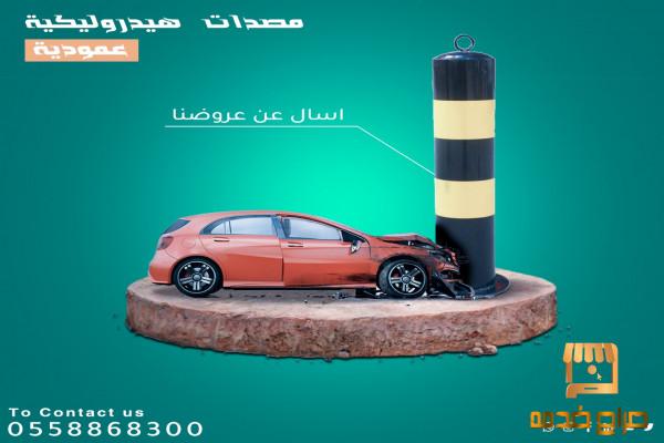 مصدات السيارات