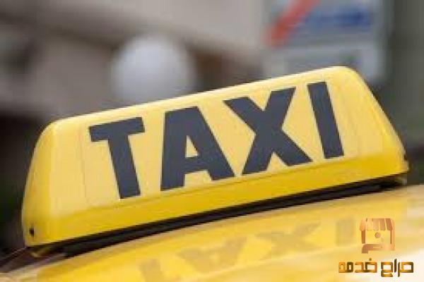 تاكسي العاصمة