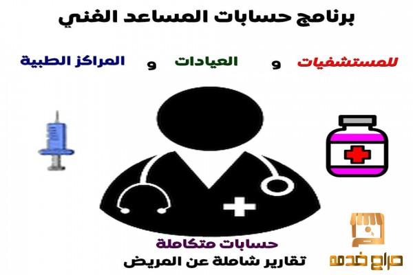برنامج ادارة العيادات