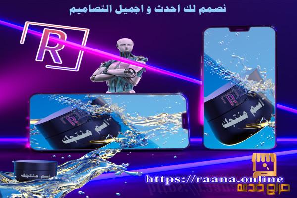 المصممة رنا السليمان للدعاية الإعلان