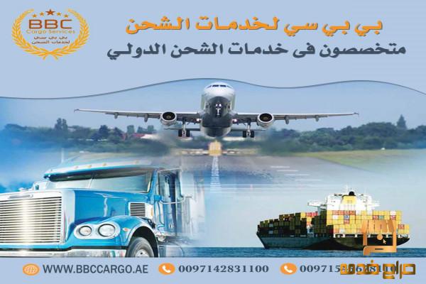 شركات الشحن فى دبي الامارات