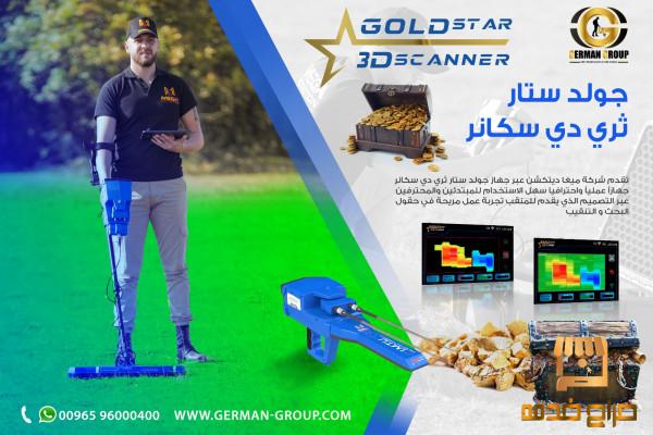 جهاز التنقيب عن الذهب جهاز جولد ستار