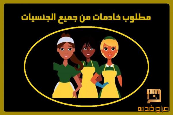 خادمات من جميع الجنسيات والمهن