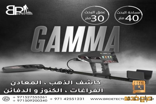 جهاز كاشف الذهب في دبي غاما
