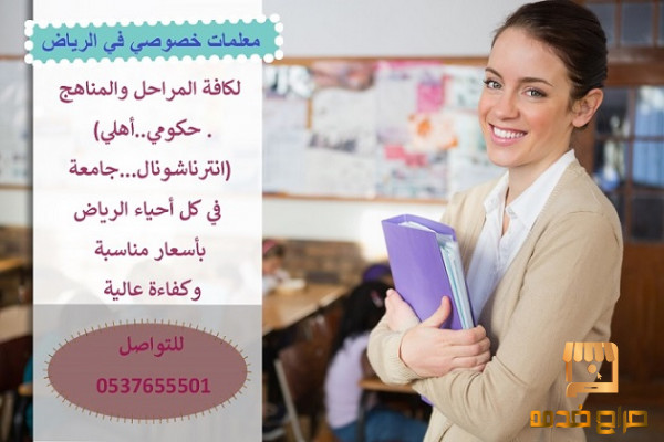 معلمة متابعة ابتدائي ومتوسط بالرياض
