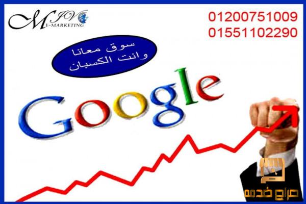 خدمة تسويق اعلانات جوجل