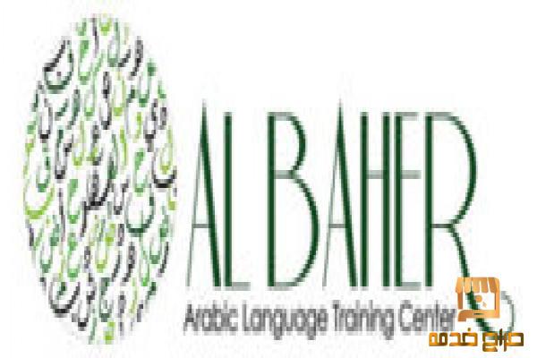 the Arabic language learning program