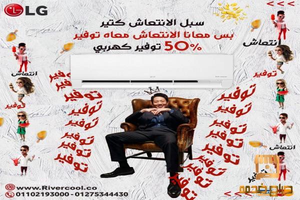 موزع تكييف ال جي في مصر