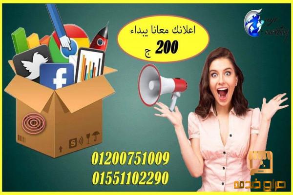 اعلانات وتسويق على فيس بوك