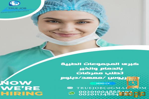مجموعه الطبية بالسعودية تطلب ممرضات