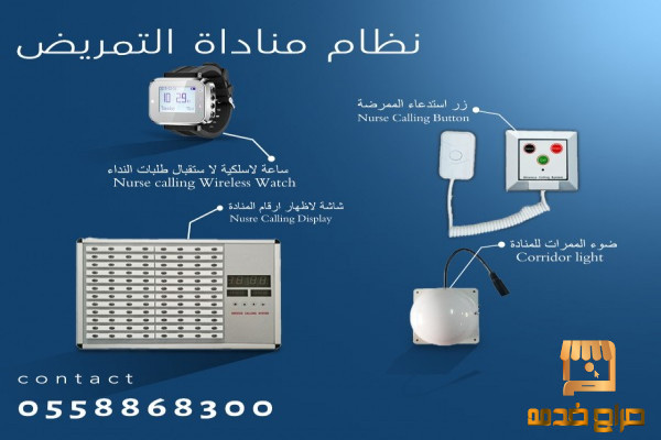 اجهزة استدعاء التمريض