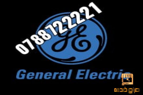 صيانة جنرال GE