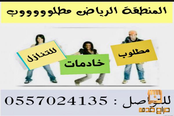 مطلوب خادمات للتنازل الرياض