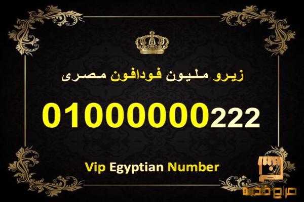 اشيك رقم زيرو مليون مصري فودافون