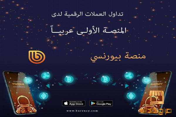 دبي تطلق اول منصة تداول عملات رقمية