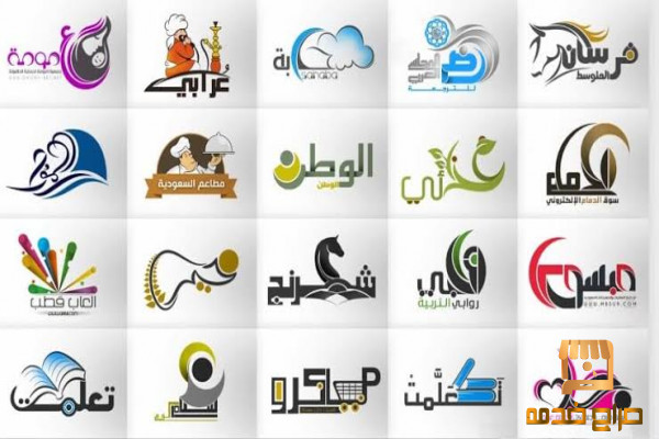 تصميم شعارات لوجو في السعودية