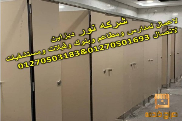 تصنيع شركات فواصل حمامات HPL