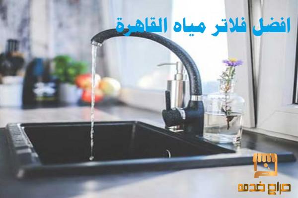 سعر فلتر مياه القاهرة