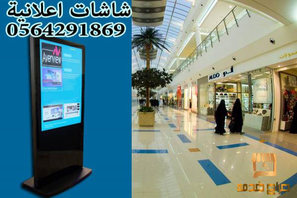 شاشات اعلانات داخليه للبيع