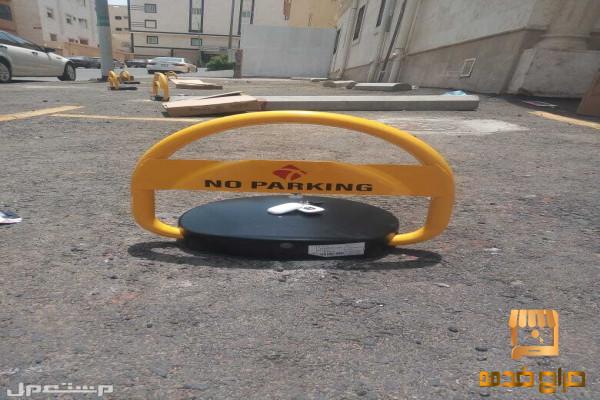جهاز حاجز ومصد مواقف السيارات