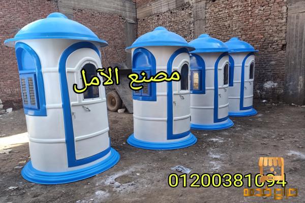 مصنع اكشاك حراسة في مصر اكشاك للبيع