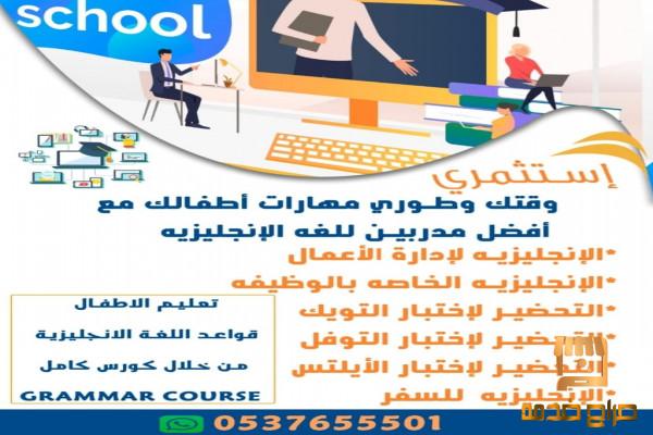 معلمة تأسيس لغة انجليزية الرياض