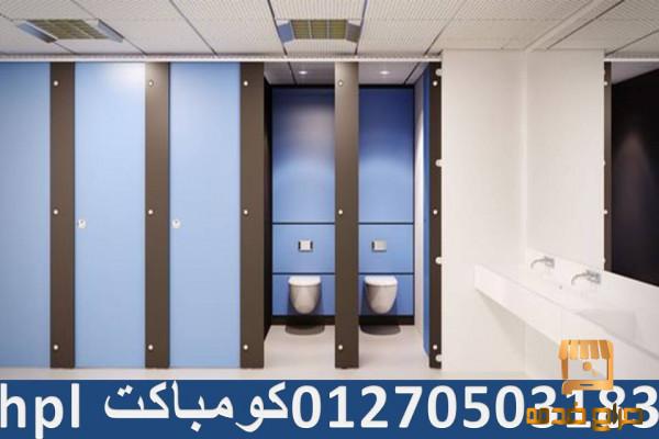 شركات قواطيع وفواصل حمامات hpl