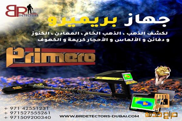 جهاز كشف قطع الذهب بريميرو