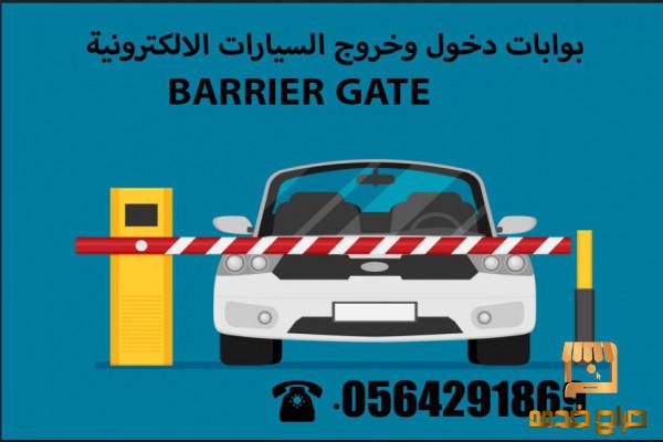 بوابات مواقف السيارات barrier