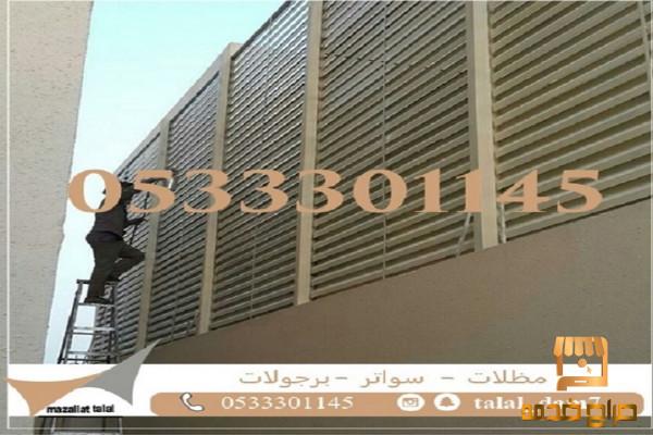 تركيب سواتر في مدينة الرياض