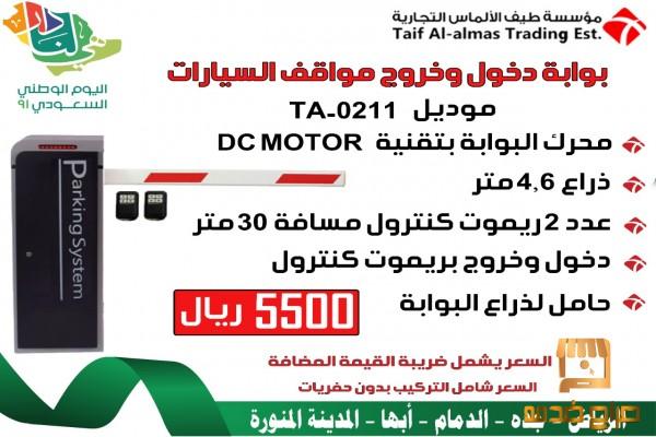 عرض اليوم الوطني علي بوابة السيارات